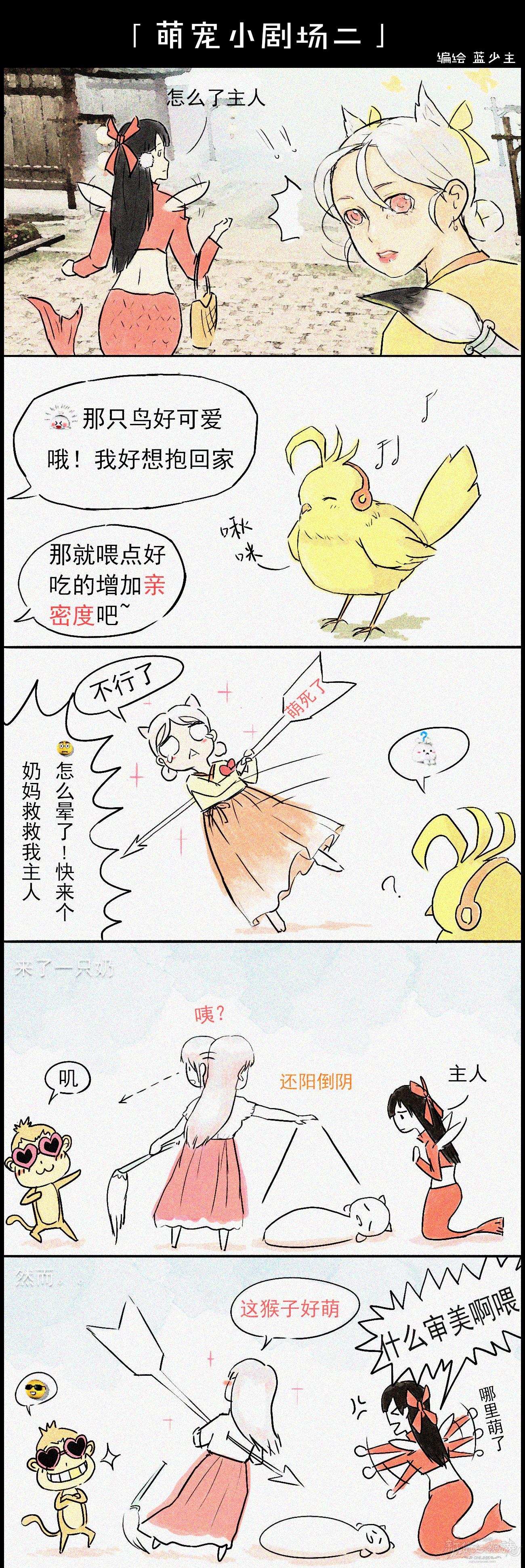 【名人堂】【试用】《萌宠小剧场二》