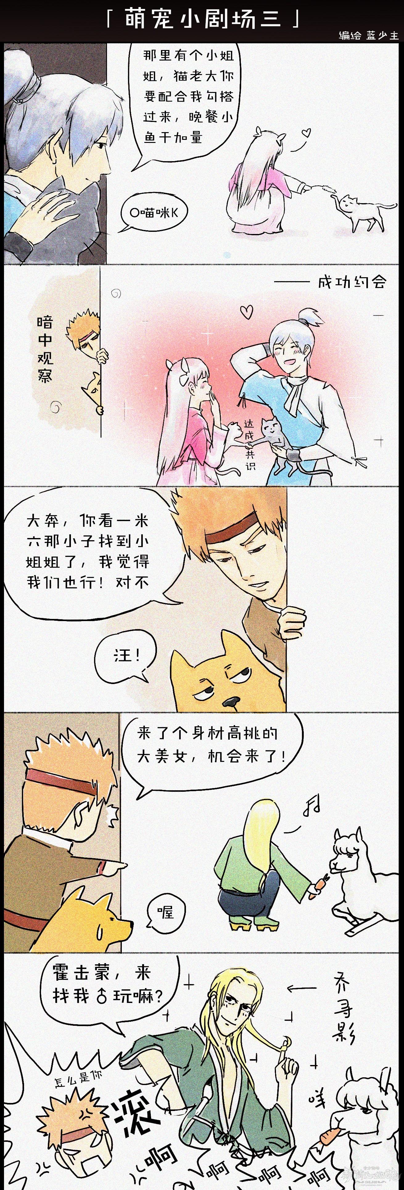 【名人堂】【试用】《萌宠小剧场三》